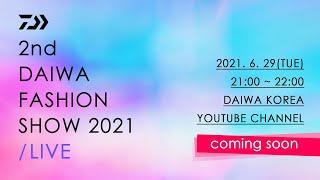 [DAIWA_다이와] 2nd DAIWA FASHION SHOW 2021 예고편