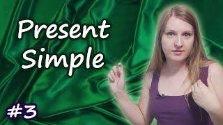3 Настоящее простое время - Present Simple, английские времена