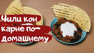 Простой ужин #2. Чили кон карне / Чили с мясом / Домашний ужин по мексикански