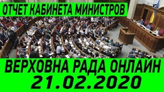 Отчет министров о своей работе - Верховная Рада Онлайн. Прямой Эфир от 21.02.2020