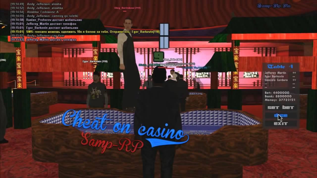 Скачать чит для samp казино tdu 2 где находится казино