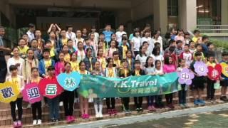岳林中心小學師生參訪