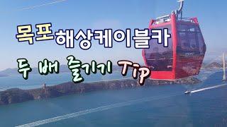 남도여행, 목포여행/목포해상케이블카 [종구튜브]