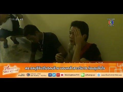 เรื่องเล่าเสาร์-อาทิตย์  ตร.ชลบุรีจับ2ใน5คนร้าย มอมเหล้าสาววัย19 ก่อนรุมขืนใจ (21พ.ย.58)