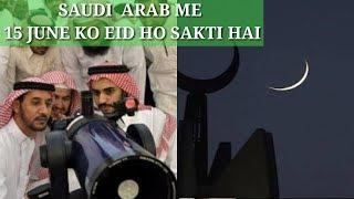NANDED URDU NEWS 13 JUNE 2018 SAUDI ARABIA ME 15 JUNE KO HO SAKTI HAI EID