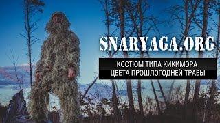 SNARYAGA.ORG- обзор костюмов леший и кикимора