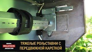 видео рольворота москва