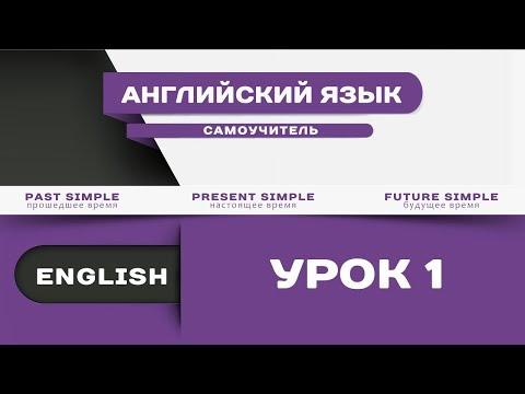 Полиглот Английский за 16 часов Практика.Урок 1