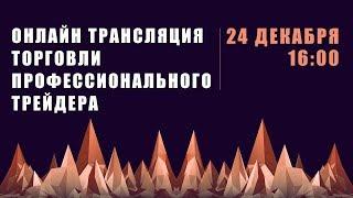 Прямая трансляция торговли профессионального трейдера  24 декабря 16:00