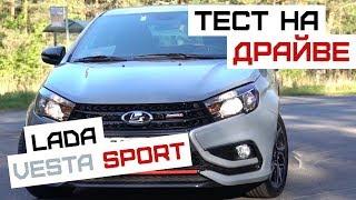 Lada Vesta Sport   Миллион за Весту Спорт, старт продаж и почему так дорого?