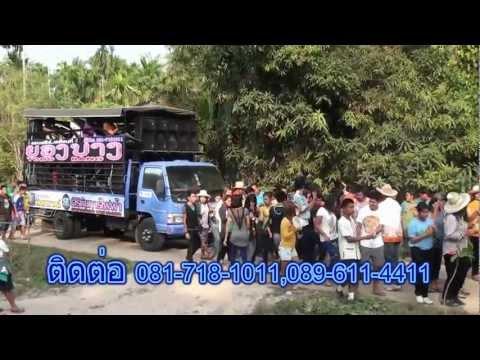 รถแห่ยองบ่าง บ้านโนนจำปา อ.คอนสาร จ.ชัยภูมิ 8/2/2556