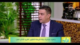 بوابة الفجر: جمعية الأورمان: نسعى لتطوير 10 قرى بـ 3 محافظات (فيديو)