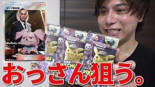 【ポケカ】名探偵ピカチュウのSR枠「ヨシダ警部補」狙いで3BOX開封します!!!!