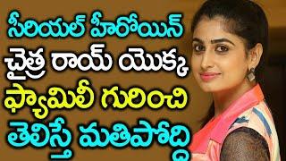 Telugu TV Serial Actress Chaitra Rai Biography | Actress Chaitra Rai Serials List | News Mantra
