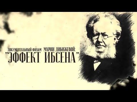 ЭФФЕКТ ИБСЕНА (документальный фильм)