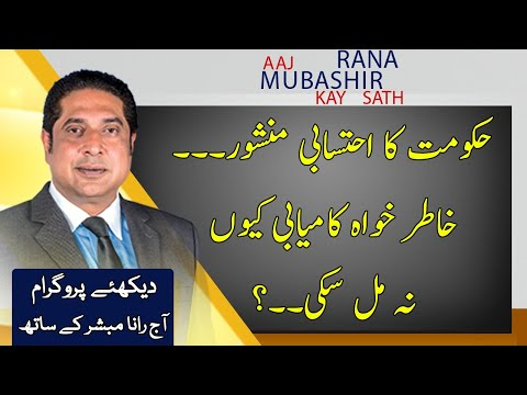 Exclusive Interview of Babar Awam | Aaj Rana Mubashir Kay Sath | 1st January 2021 | Aaj News