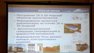 Проектирование, расчет объектов промышленного и гражданского строительства в T-FLEX и SCAD