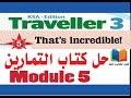 حل كتاب  التمارين Traveller 3 , Module 5