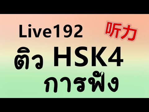 Live 192 เรียนภาษาจีน/学汉语: ติวHSK4 การฟัง 听力 by PoppyYang