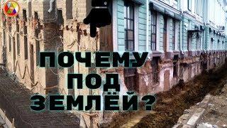 видео: Закопаные этажи и дома! Разгадка тайны.