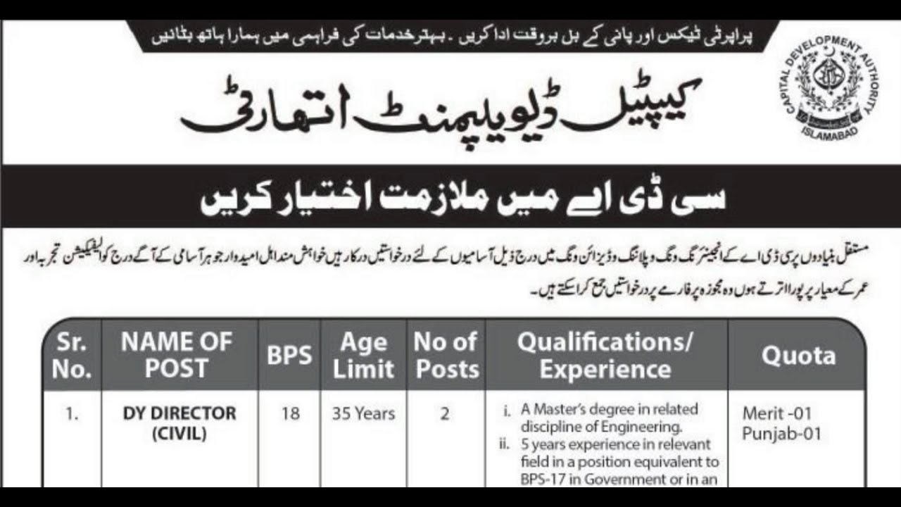 Capital Development Authority (CDA) Jobs for 74+ Posts 2018 - YouTube
