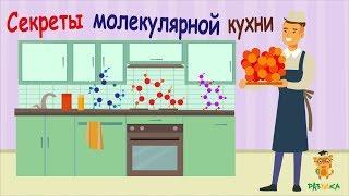 Молекулярная кухня дома или Марблс своими руками