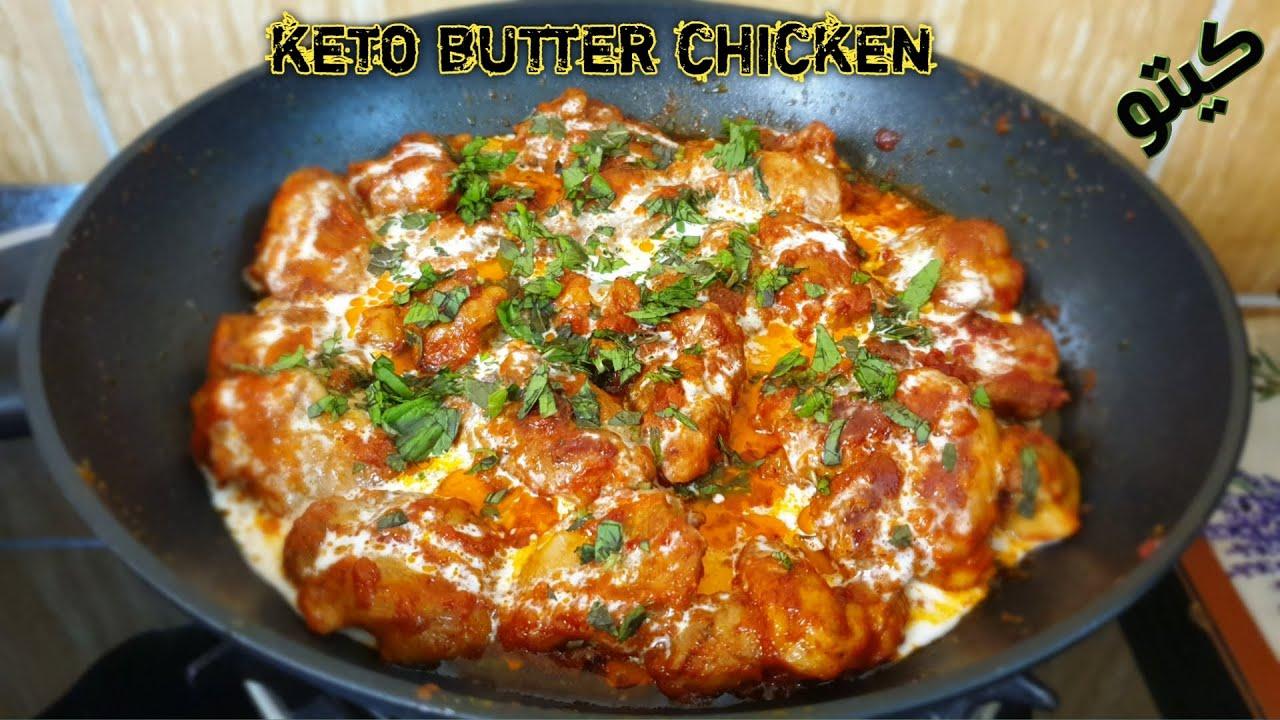 كيتو دجاج بصلصة الزبدة Butter Chicken وصفة لوكارب لذيذة بأفضل طريقة Youtube In 2021 Butter Chicken Healthy Food