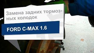 замена задних тормозных колодок Brembo P 59 042 Ford C-Max