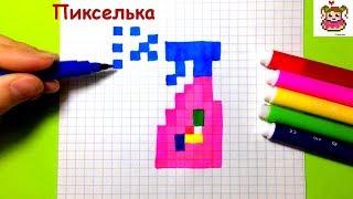 Как Рисовать Стеклоочиститель по Клеточкам ♥ Рисунки по Клеточкам #pixelart
