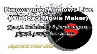 Урок 3. Киностудия Windows Live. Как в фильм добавить музыку, звуки и закадровый голос.