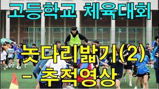 광문고 체육대회 놋다리밟기(2) - 추적영상