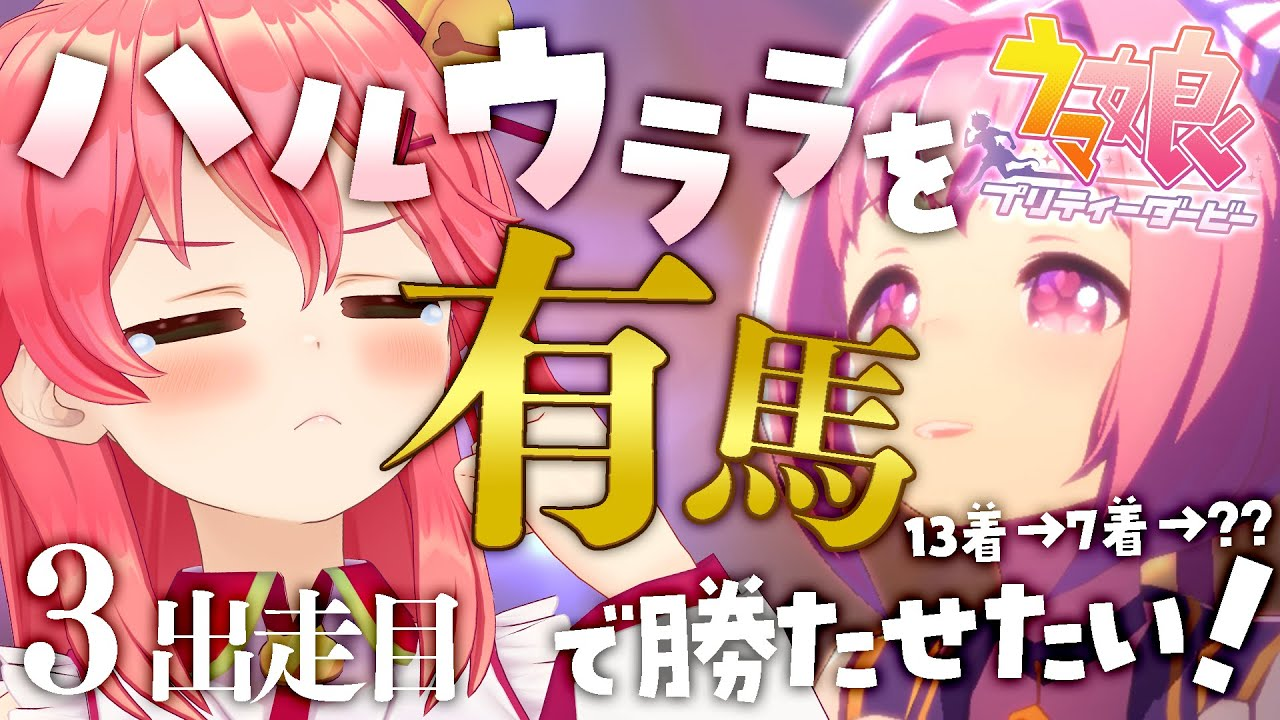 [Uma Musume Pretty Derby]Haru Urara Take on the challenge of winning the championship !! ?? # 3[Hololive / Sakura Miko]