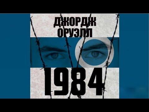 1984 | Джордж Оруэлл (аудиокнига)