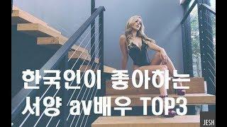 한국인이 좋아하는 서양 av배우 top3