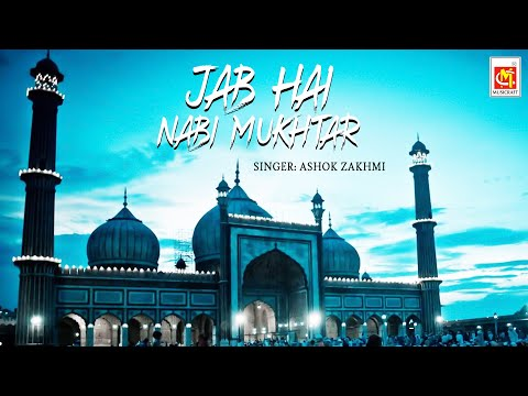 Jab Hai Nabi Mukhtar    Ashok Zakhmi    Video Qawwali    Musicraft