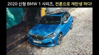 2020 신형 BMW 1시리즈 살펴보기 - 후륜에서 전…