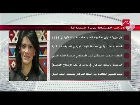 رانيا المشاط.. نجاح اقتصادي يقودها لتولي وزارة السياحة