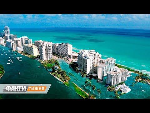 Факти ICTV: Как живут знаменитости и чиновники в Майами? Факти тижня, 16.06