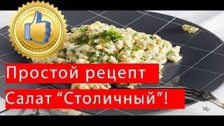 Рецепты салатов простые и вкусные