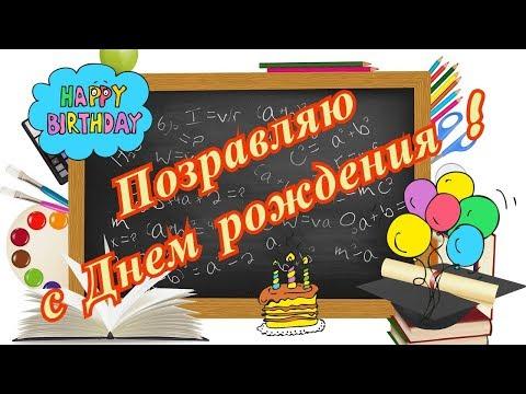 Поздравление с Днем рождения для учительницы.