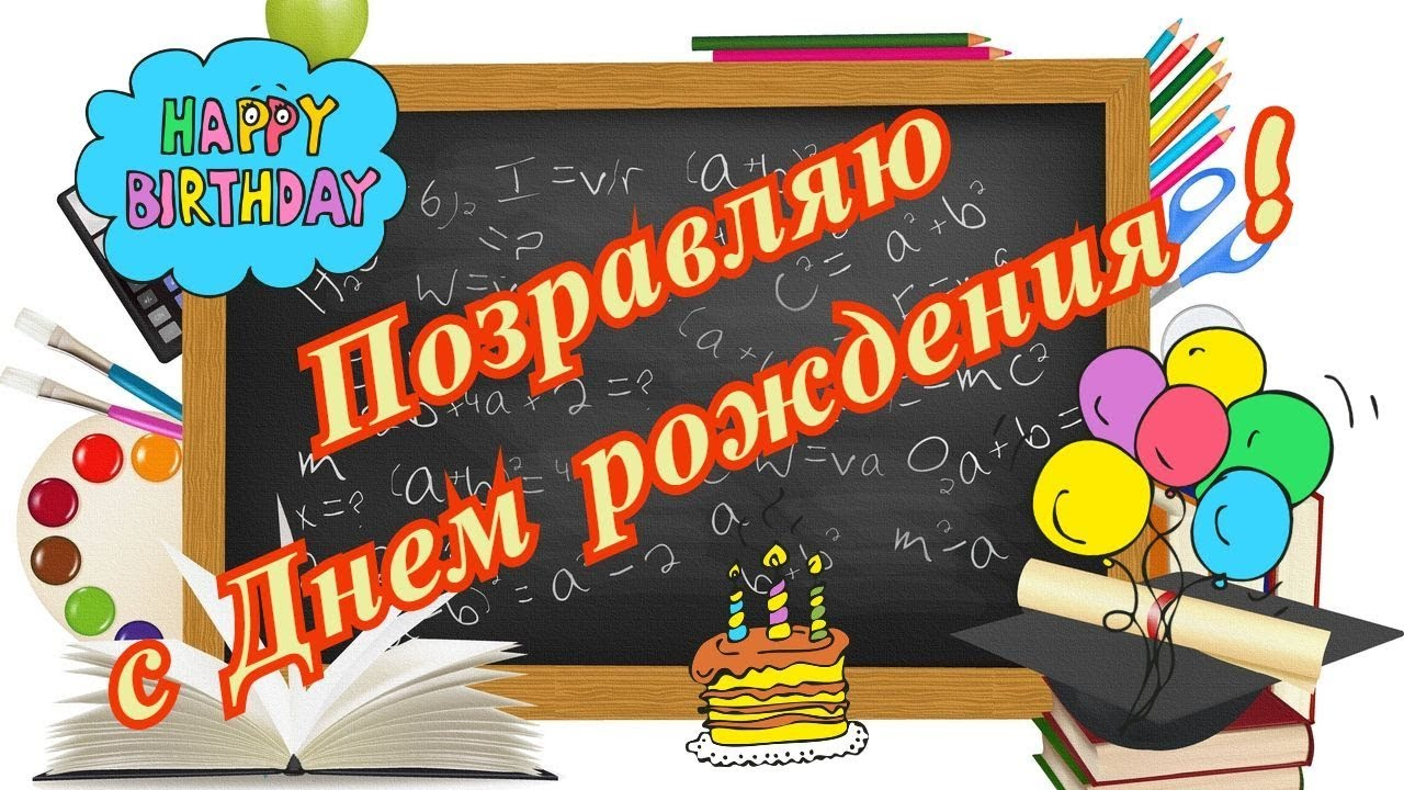 эротика катей, поздравления с днем рождения классному руководителю от ученицы картинки мнению