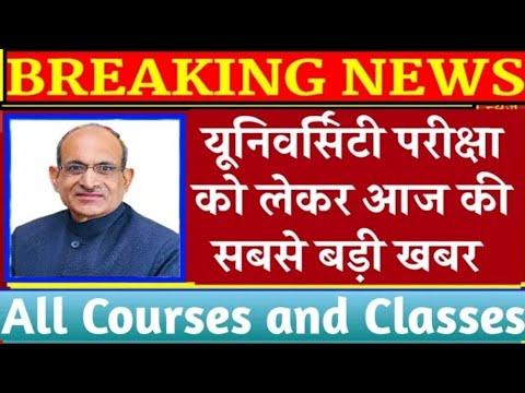 Pdusu Exam 2021 Big Update || Shekhawati University Exam 2021 कब होगी || UG PG BEd Exam 2021 New
