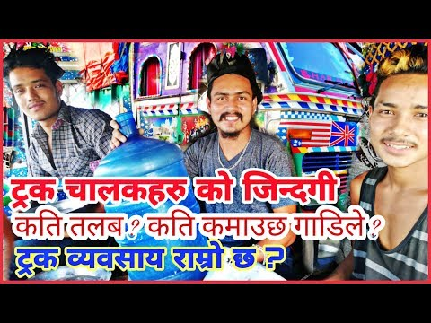 Nepali Driver's Life || All Review About Truck || Invest , Profit ??