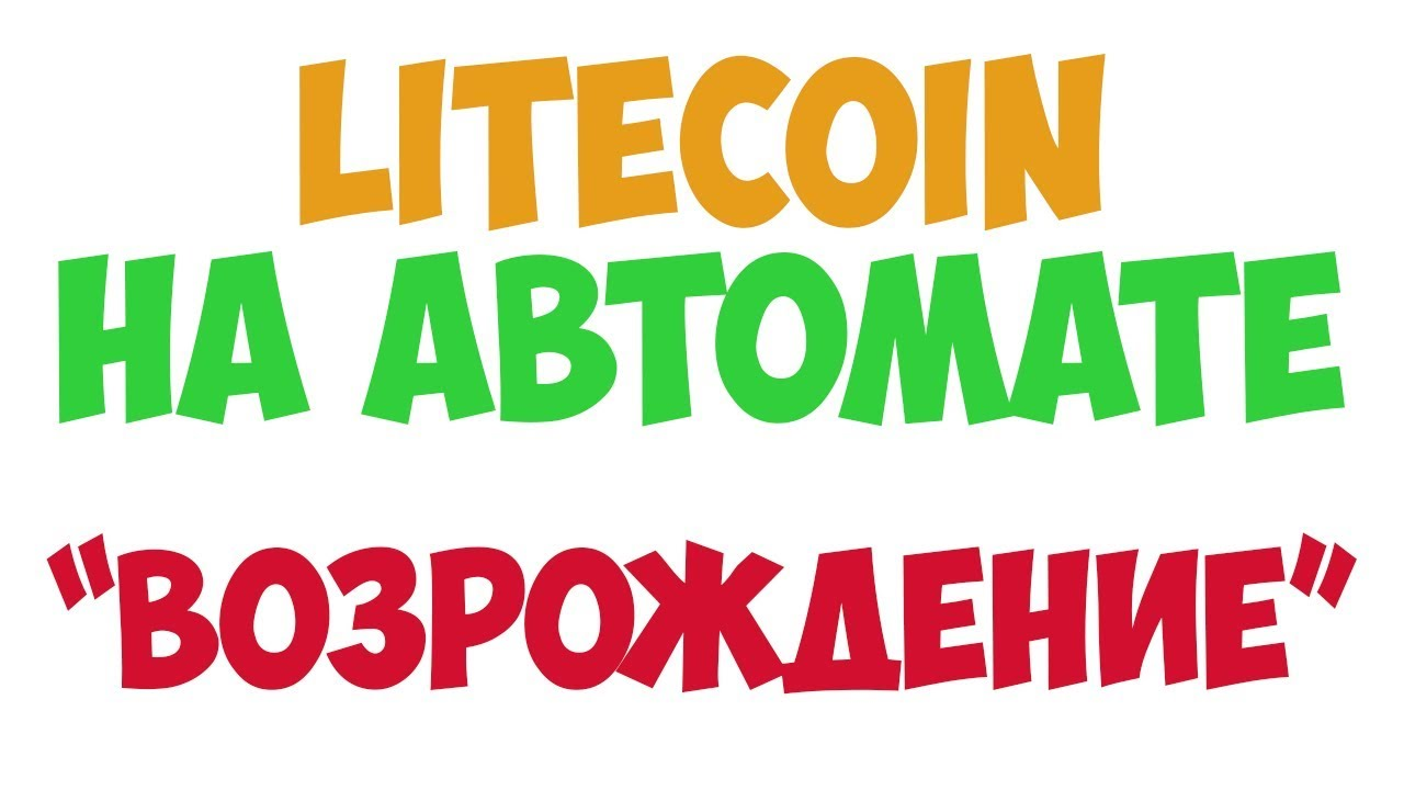 """(Кран прекратил свою работу) Заработок Litecoin на полном автомате. """"Закрытие"""""""