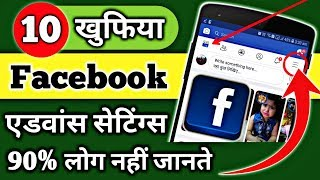 Facebook 10 Advance Hidden Settings and Tricks !! 10 Most Important Facebook Hidden Features 2019