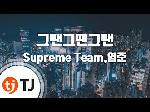 [TJ노래방] 그땐그땐그땐 - Supreme Team,영준 (back then - Supreme Team,Young Joon) / TJ Karaoke