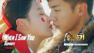 WHEN I SAW YOU | BUMKEY (범키) | NHẠC PHIM HOA DU KÝ (화유기 OST)