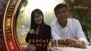 《中国文艺》 8月17日节目预告| CCTV中文国际