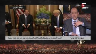 كل يوم -  عمرو اديب: لا يجب ان ننكمش لابد من تمدد دور مصر مرة أخرى
