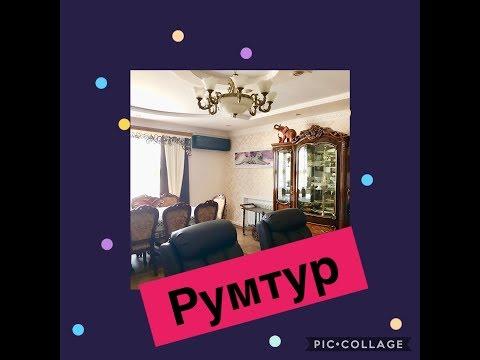 Рум тур гостиной/Армения Ереван/шашлык
